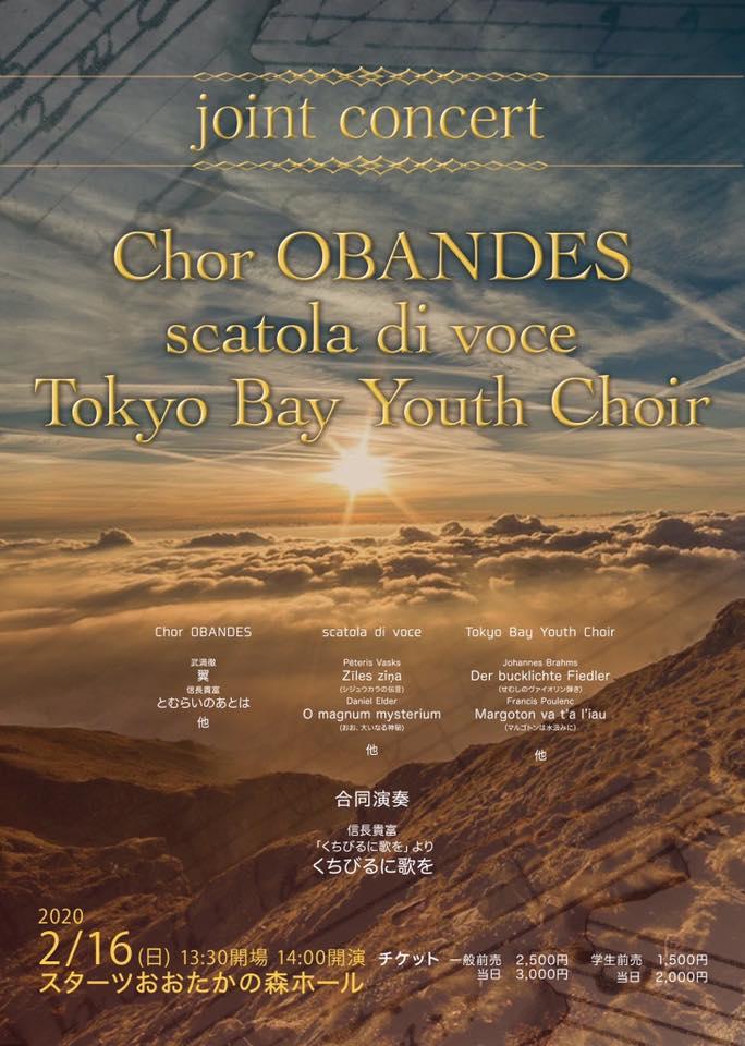 Chor OBANDES × scatola di voce  × Tokyo Bay Youth Choir  ジョイントコンサート