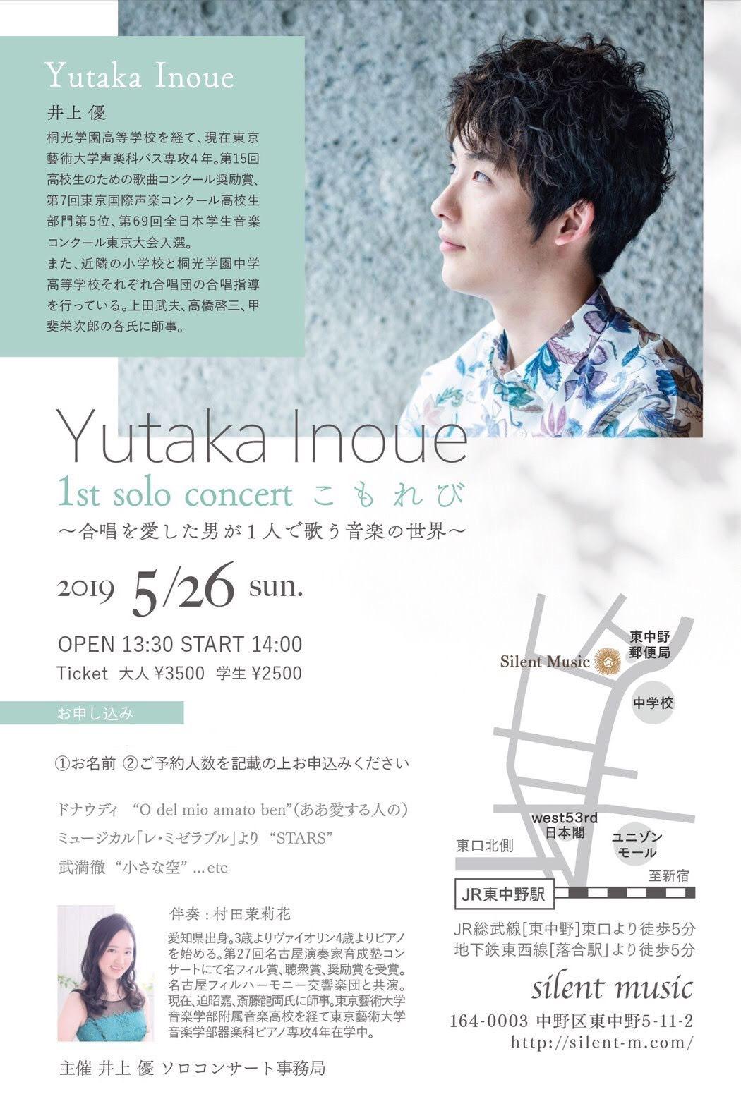 Yutaka Inoue 1st solo concert こもれび  ~合唱を愛した男が一人で歌う音楽の世界~