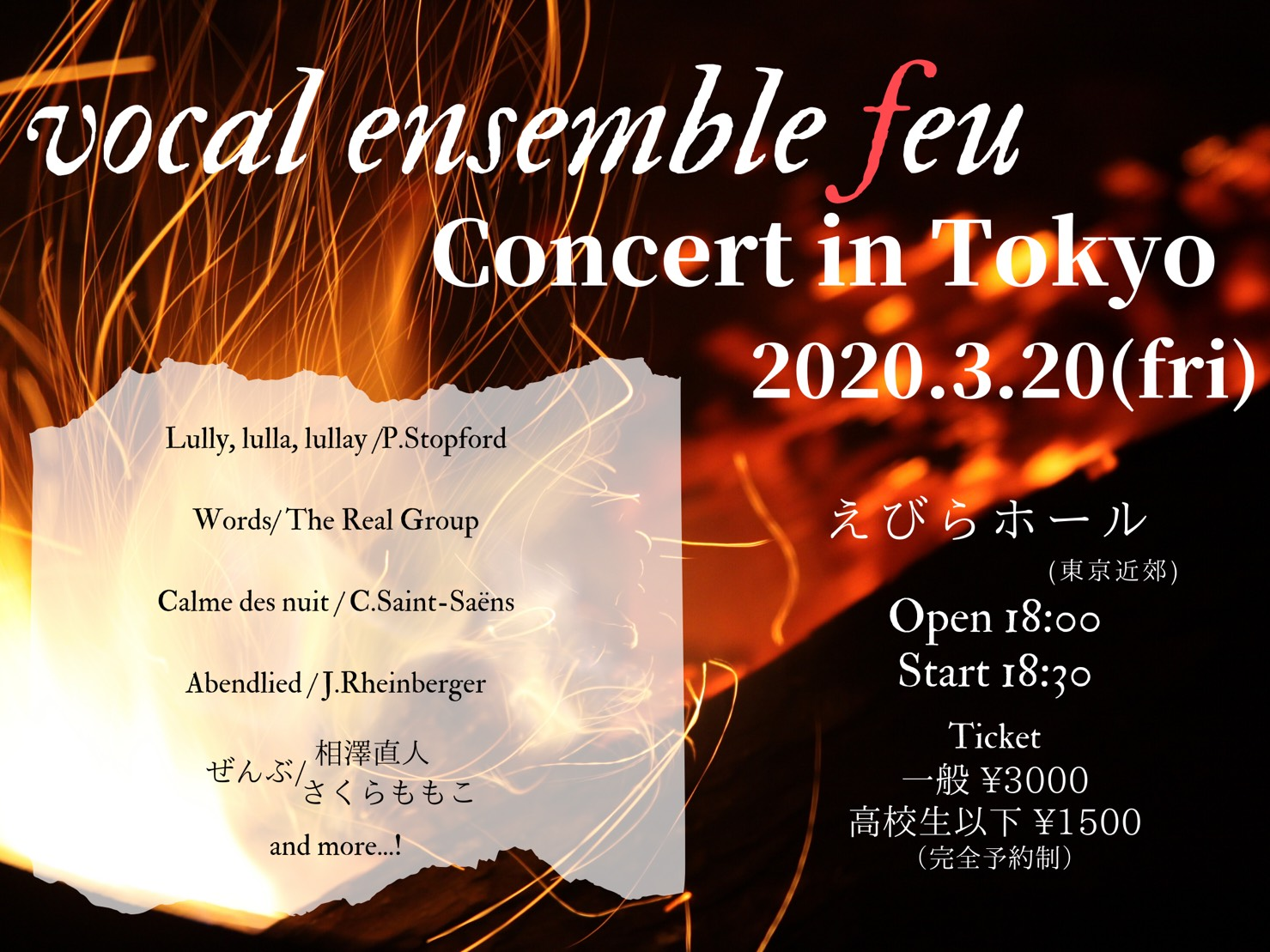 "Vocal Ensemble ""feu"" 第1回コンサート 東京公演"
