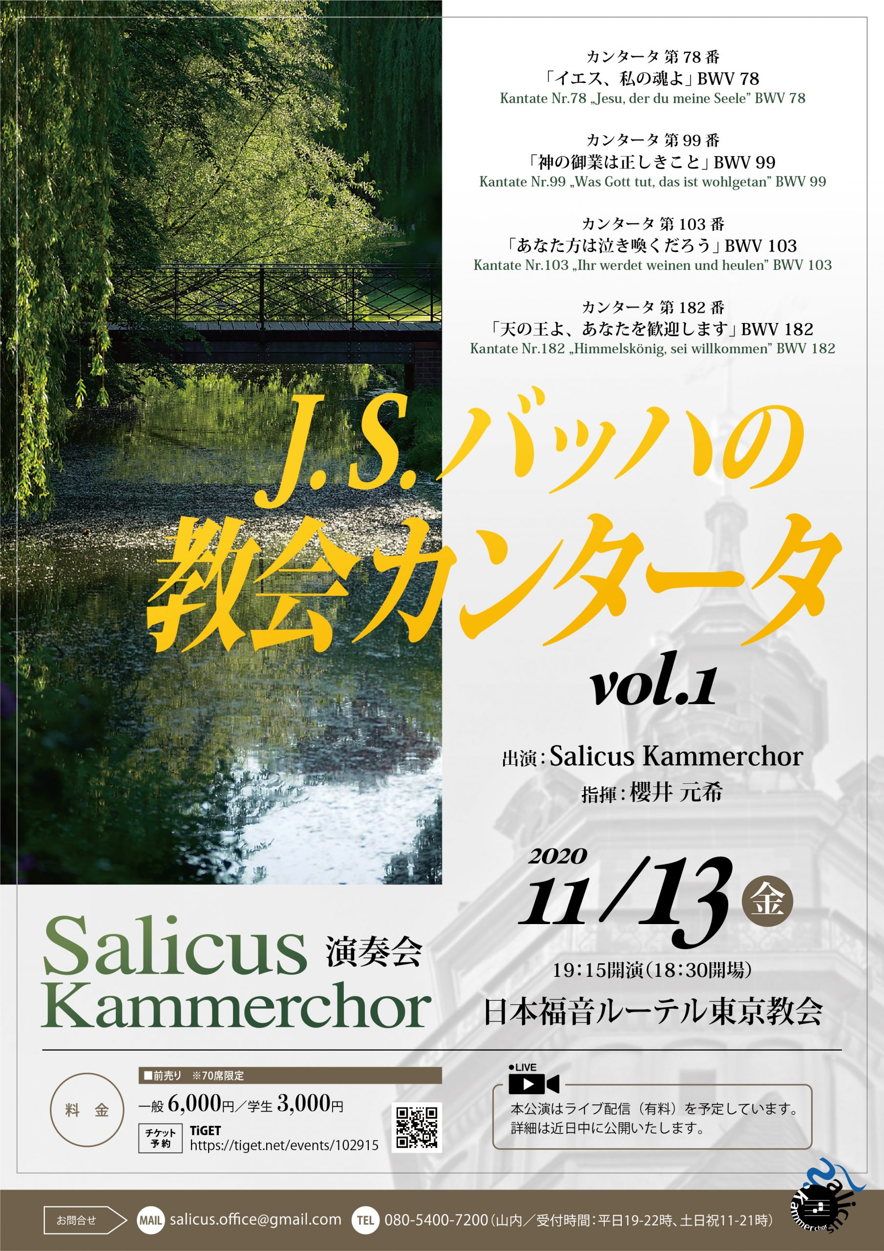 Salicus Kammerchor 〜J.S.バッハの協会カンタータvol.1〜